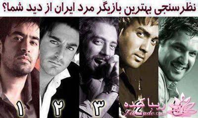 بهترین بازیگر زن و مرد ایران بهترین یا خوشگل ترین؟ خوشگل ...