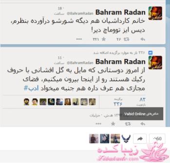 شماره+تلگرام+شبکه+من+و+تو
