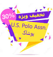 پوشاک .U.S. Polo Assn  یو اس پولو  US POLO Assn